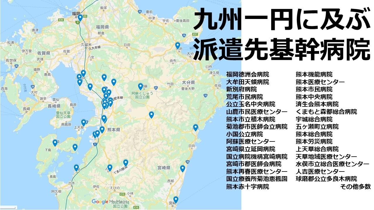 九州一円に及ぶ派遣先基幹病院